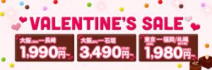 img_happyvd_sale_20150213_jp
