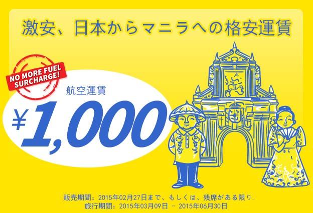 jp-promo