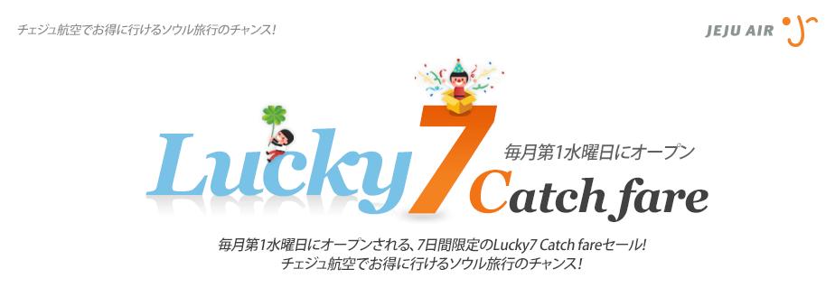 20150223_7catchfare_JP_01