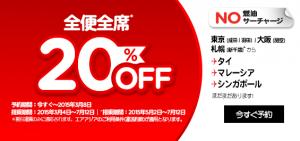 mb-150303-20percent-jpja