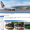 【マカオ】バス路線図、料金、時刻表